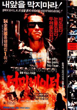 The Terminator 720x1028