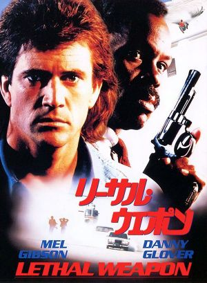 Lethal Weapon 600x818