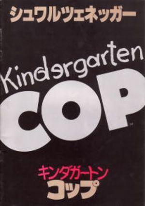 Kindergarten Cop 303x429