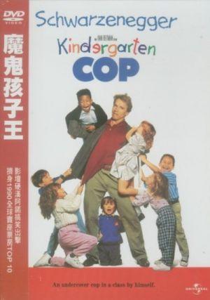 Kindergarten Cop 400x569