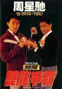 Lung Fung cha lau poster