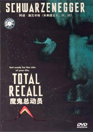 Total Recall - Die totale Erinnerung 600x847