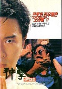 Ching sing poster