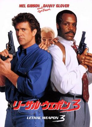 Lethal Weapon 3 600x821