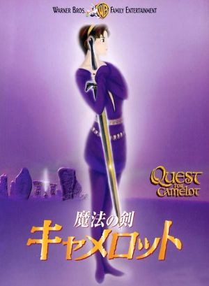 La espada mágica: La leyenda de Camelot 600x817