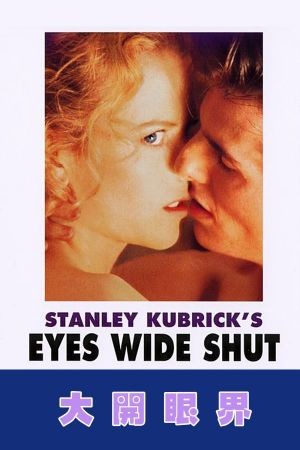 Eyes Wide Shut Dvd cover