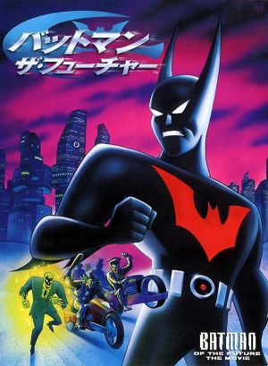 Batman Beyond 600x817