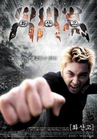 Hwasango poster