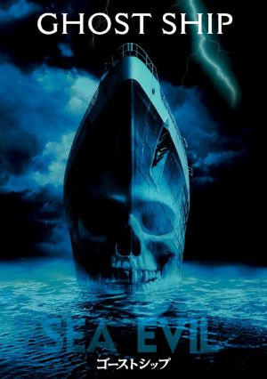 Ghost Ship Dvd cover
