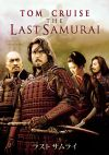 The Last Samurai Cover