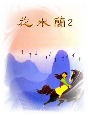 Mulan II 1545x2061