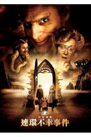 A Series of Unfortunate Events 480x720