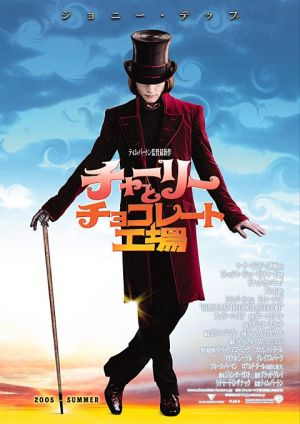 Charlie and the Chocolate Factory 480x678