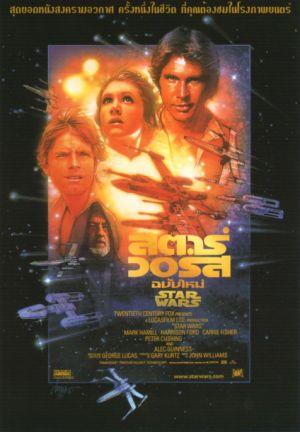 Star Wars 424x611
