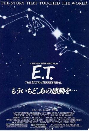 E.T. the Extra-Terrestrial 465x680