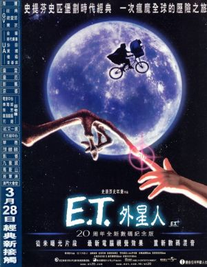 E.T. the Extra-Terrestrial 550x709