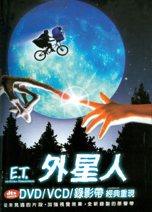 E.T. the Extra-Terrestrial 1142x1596