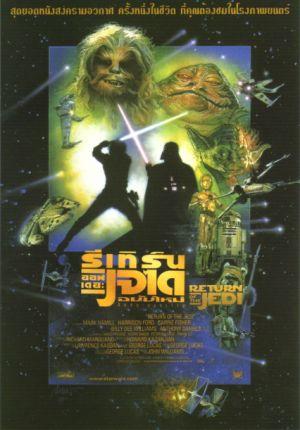 El retorno del Jedi 426x611