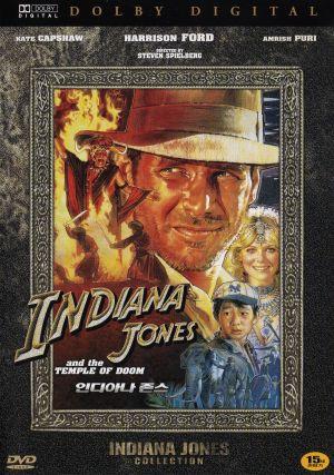 Indiana Jones and the Temple of Doom 1643x2338