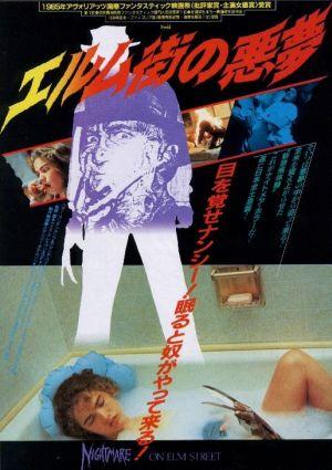 A Nightmare on Elm Street 515x729