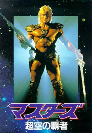 Masters of the Universe 303x436