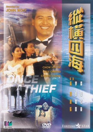 Once a Thief Poster