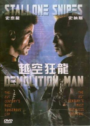 Demolition Man 500x705