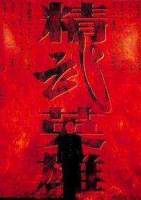 Jing wu ying xiong poster