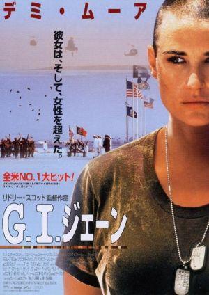 G.I. Jane 514x727