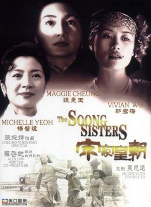 The Soong Sisters Unset