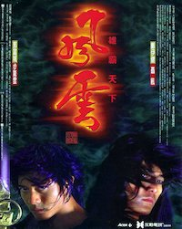 Fung wan: Hung ba tin ha poster