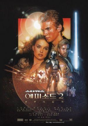 Star Wars: Episodio II - El ataque de los clones 530x752