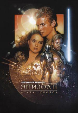 Star Wars: Episodio II - El ataque de los clones 1000x1443