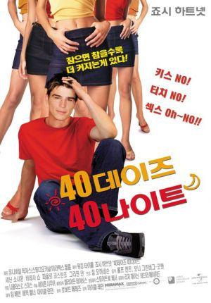 40 Days and 40 Nights 495x709