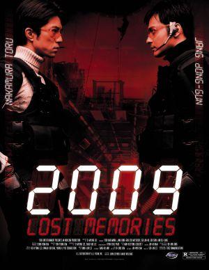 2009 loseuteu maemorijeu 2550x3300