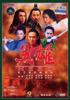 Ying xiong 1540x2175