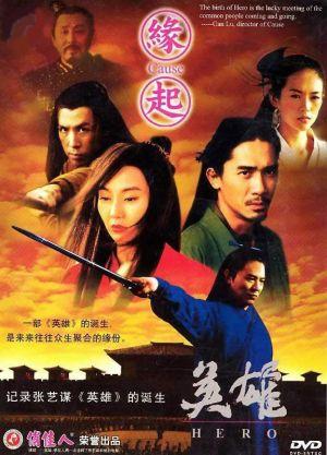 Ying xiong 576x800