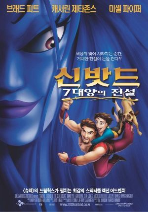 Sinbad: Legend of the Seven Seas 600x860