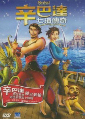 Sinbad: Legend of the Seven Seas 400x559