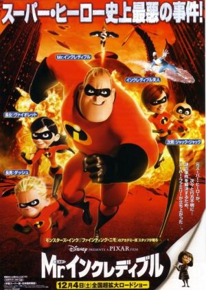 The Incredibles 537x758