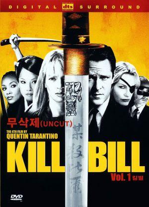 Kill Bill: Vol. 2 ( 2004 )
