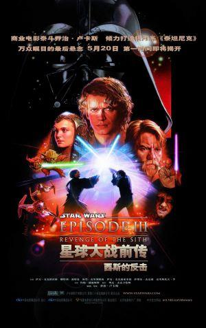Star Wars: Episodio III - La venganza de los Sith 1289x2048