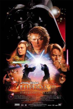 Star Wars: Episodio III - La venganza de los Sith 382x567