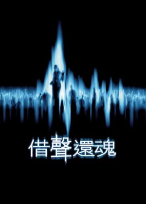 White Noise - Schreie aus dem Jenseits 480x672