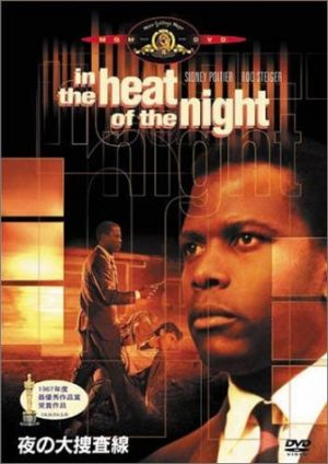 In the Heat of the Night 336x475
