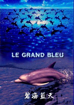 El gran azul 720x1018