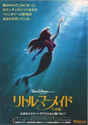 The Little Mermaid 400x570