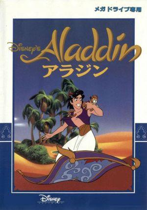 Aladdin 490x700