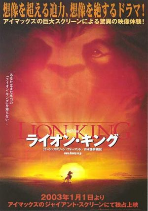 The Lion King 401x570