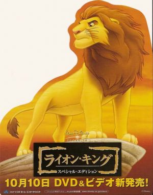 The Lion King 445x570